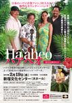 Haaheo-pos.jpg